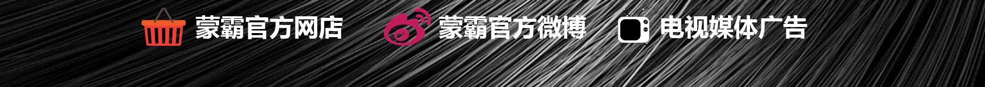 蒙霸养发堂mb_16