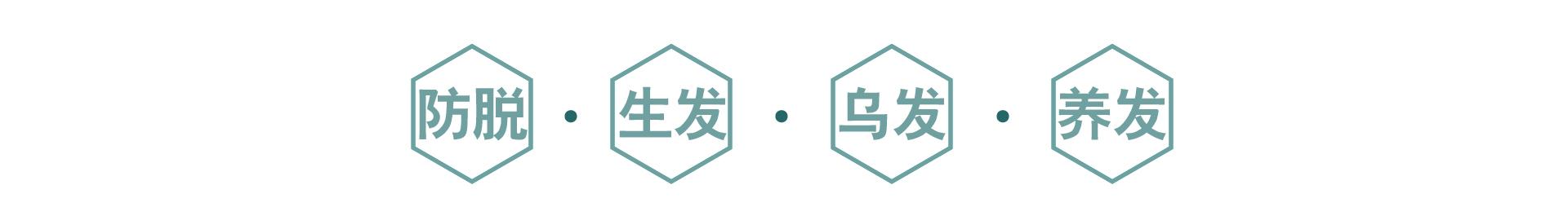 蒙霸养发堂mb_05