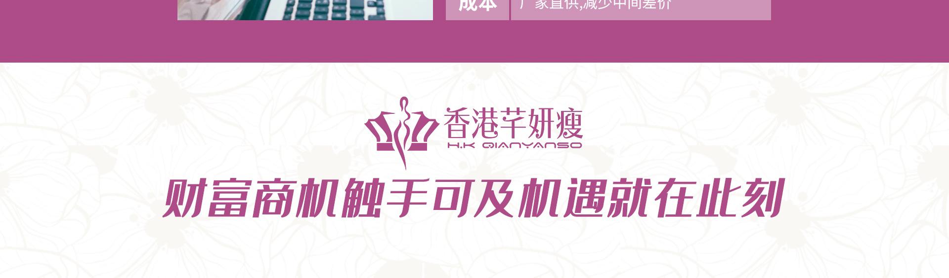 香港芊妍瘦PC_25
