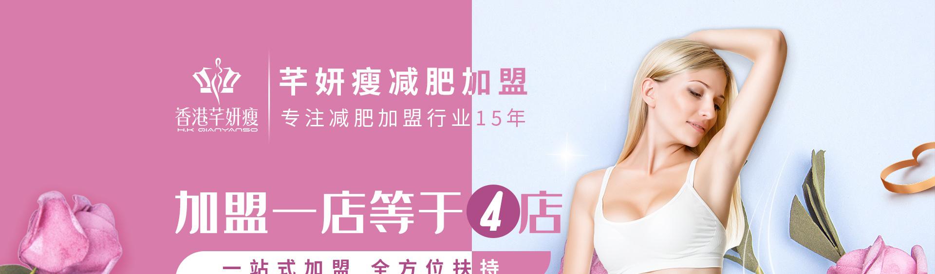 香港芊妍瘦PC_01