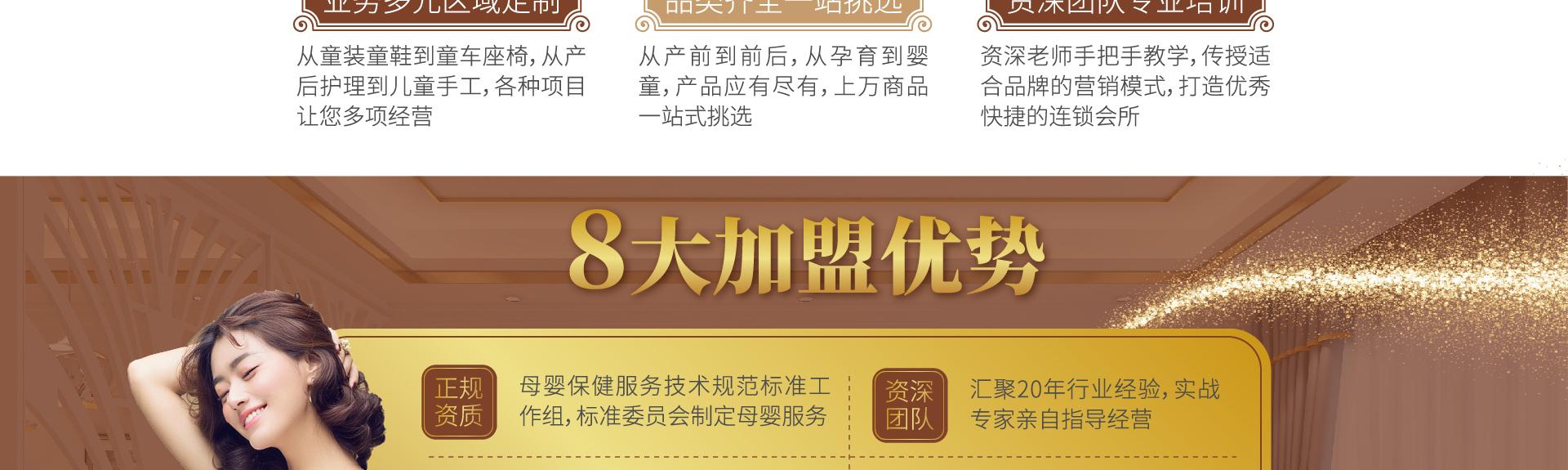 东方幸福月子会所PC_15
