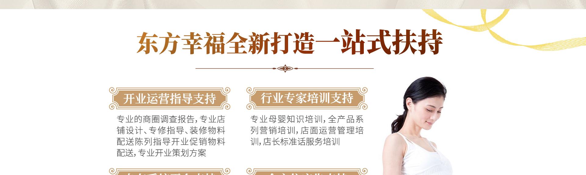 东方幸福月子会所PC_19