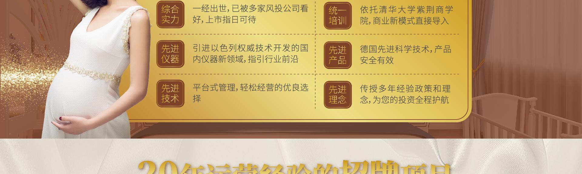 东方幸福月子会所PC_16