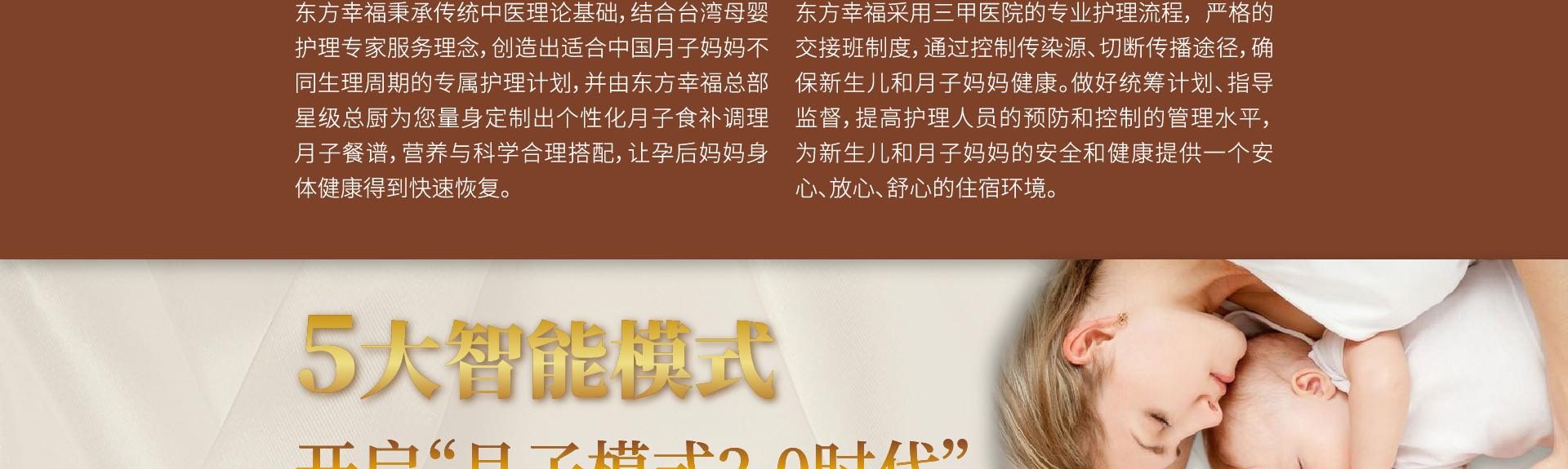 东方幸福月子会所PC_11