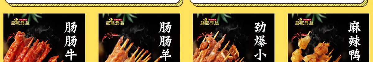 腸腸想起烤鴨腸ccxq_23