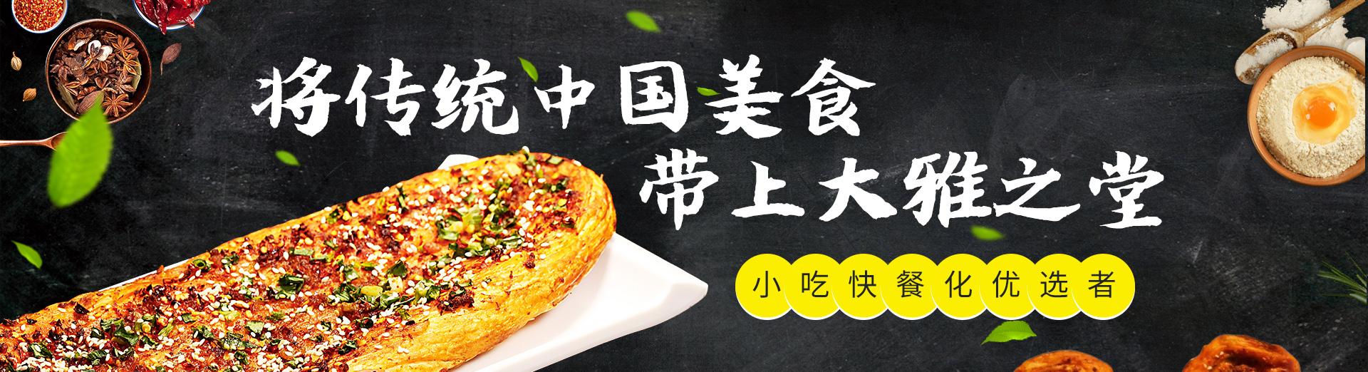 又卷烧饼yjsb_01