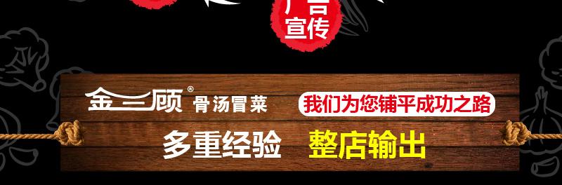 金三顾冒菜201903218733074