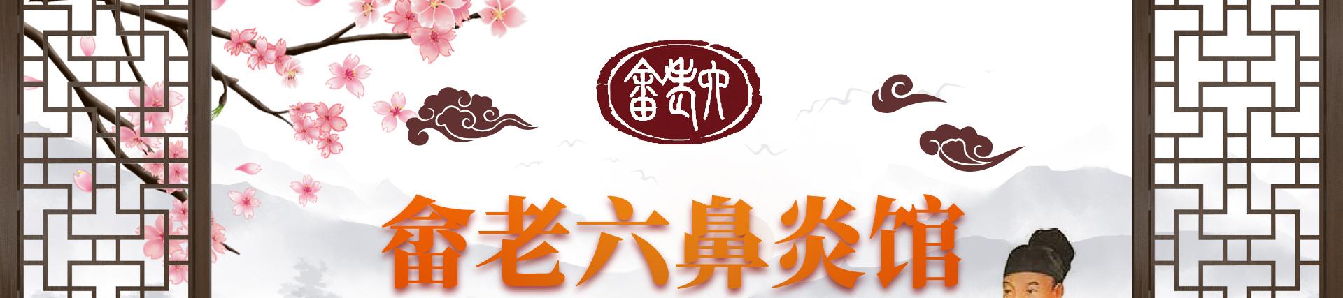 畲老六鼻炎馆sll_01