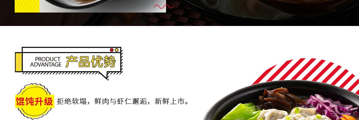 苏小婉馄饨PC_06