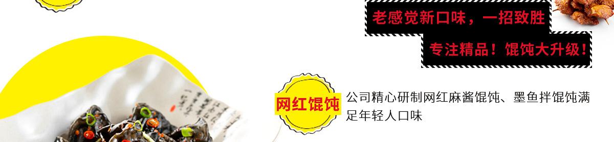 苏小婉馄饨PC_08