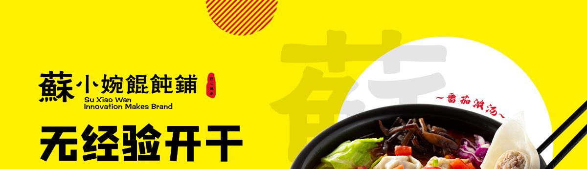 苏小婉馄饨PC_01