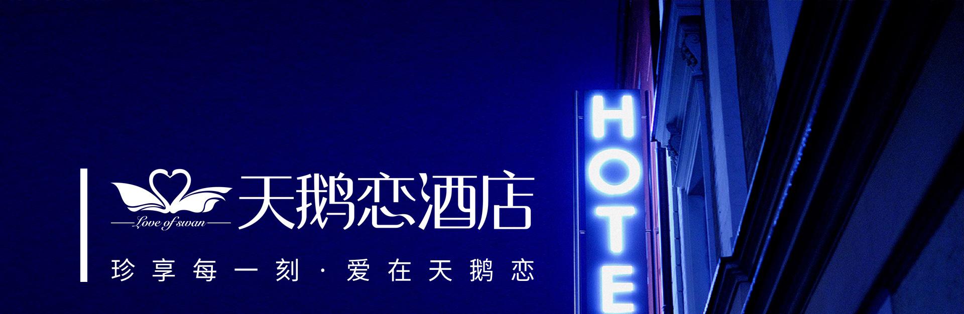 天鹅恋酒店PC_01