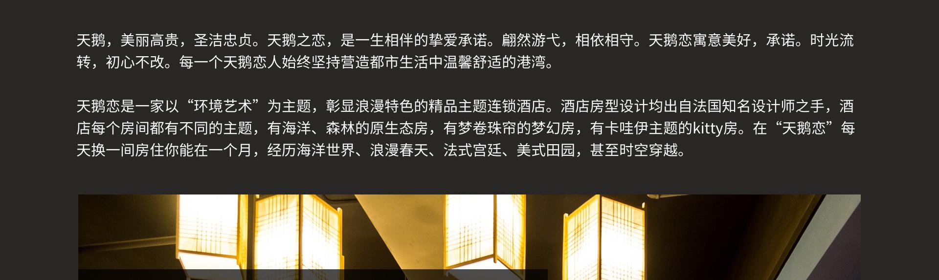 天鹅恋酒店PC_03
