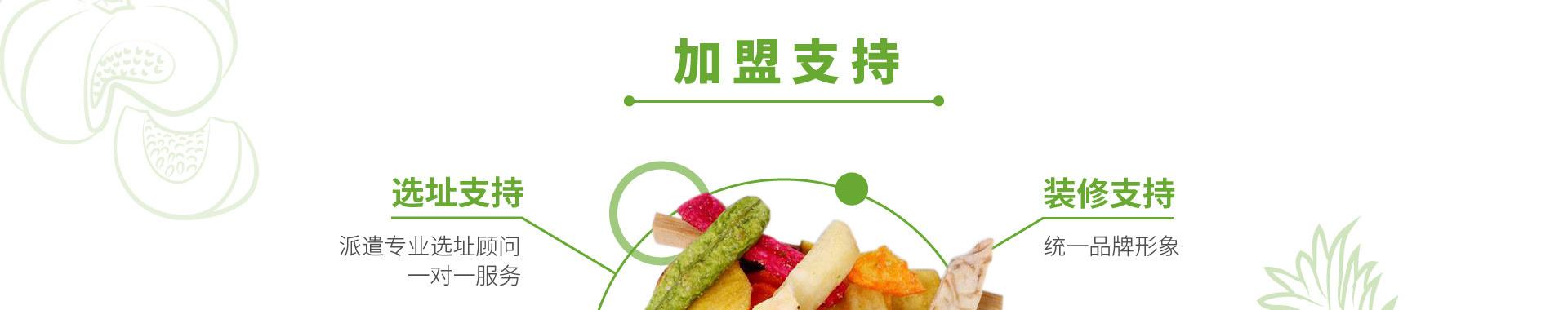 蔬婆婆食蔬果干PC_14