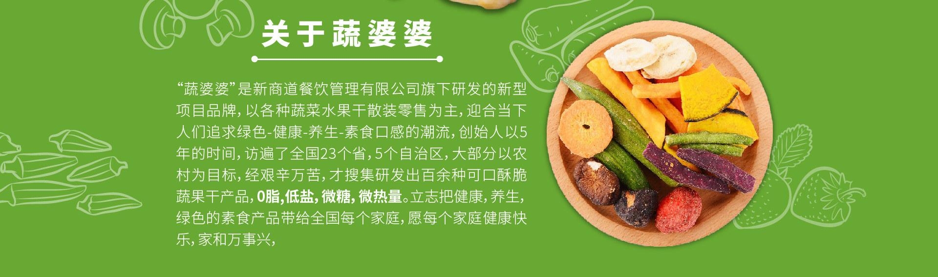 蔬婆婆食蔬果干PC_03