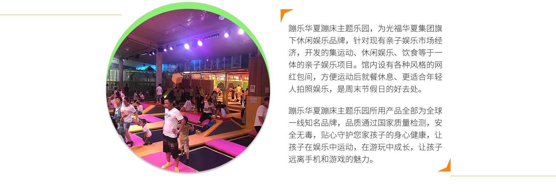 蹦乐华夏蹦床主题乐园PC_03