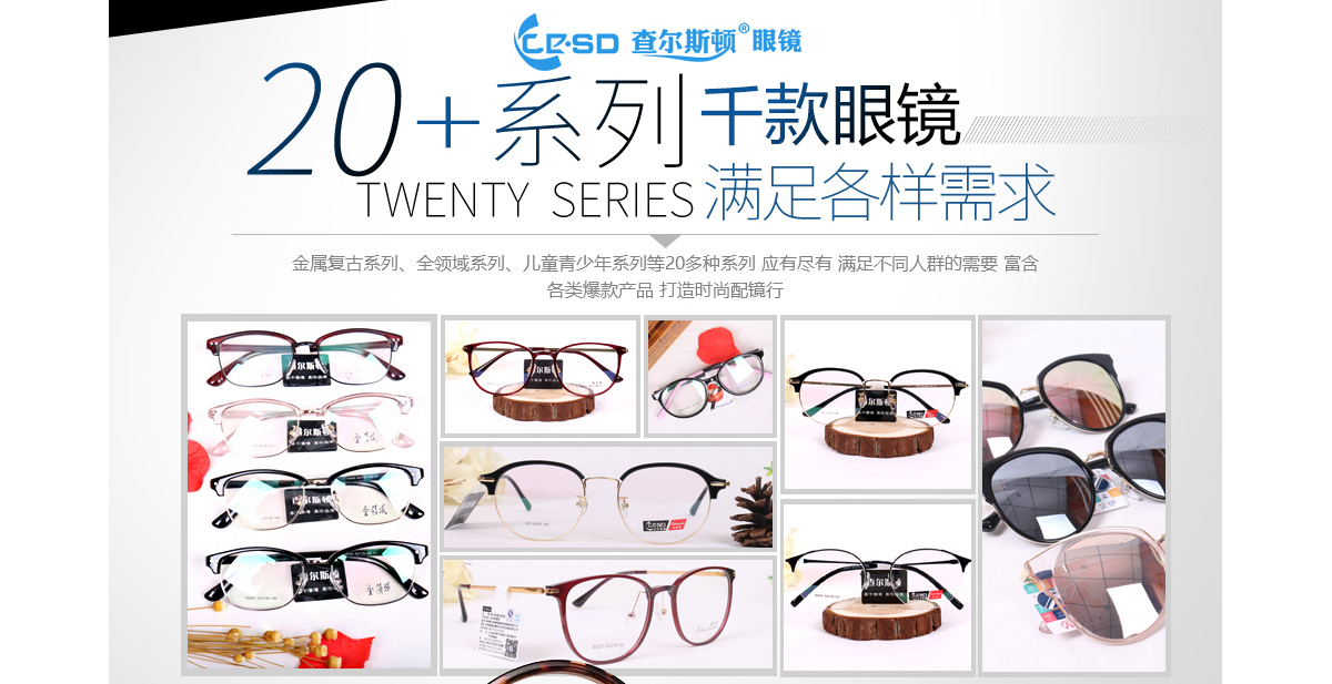 查尔斯顿眼镜ces_10