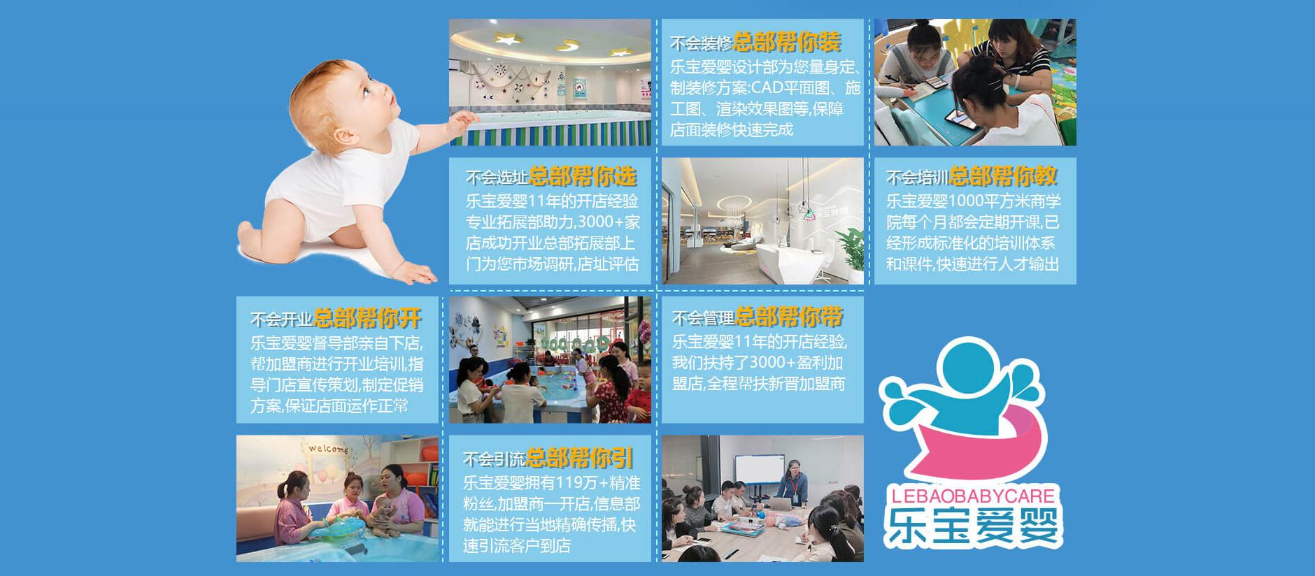 乐宝爱婴婴儿游泳馆lb_12