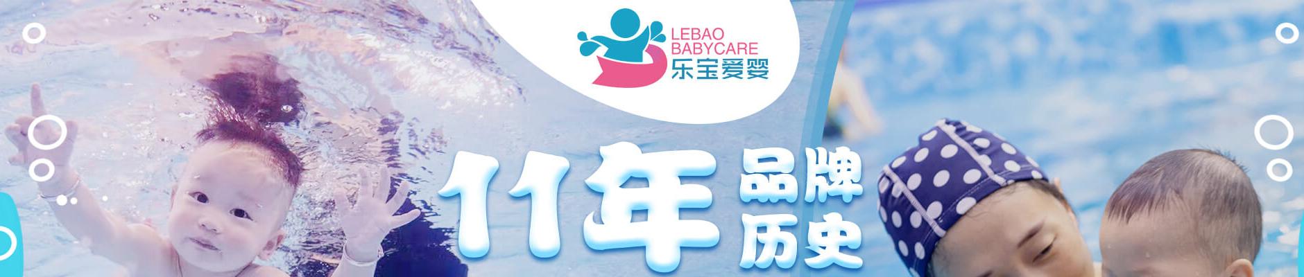 乐宝爱婴婴儿游泳馆lb_01