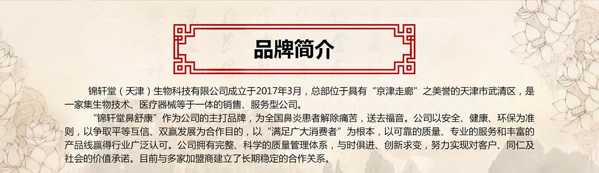 锦轩堂鼻炎馆jxt_04