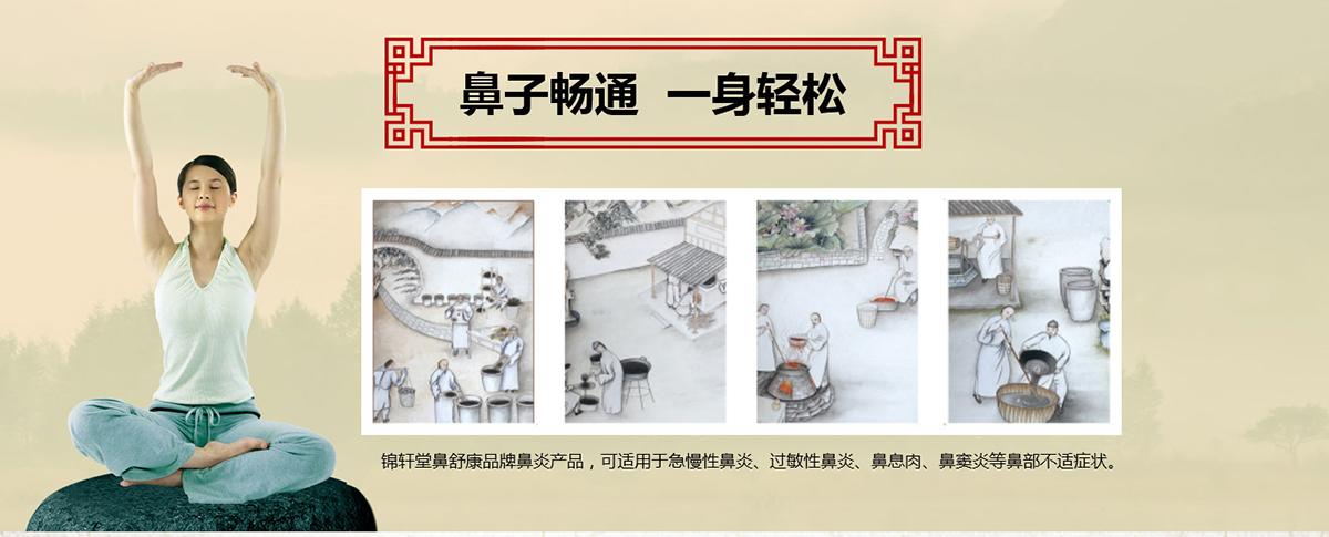 锦轩堂鼻炎馆jxt_06