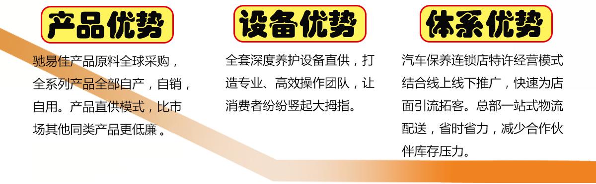 驰易佳全国连锁换油中心cyj_07