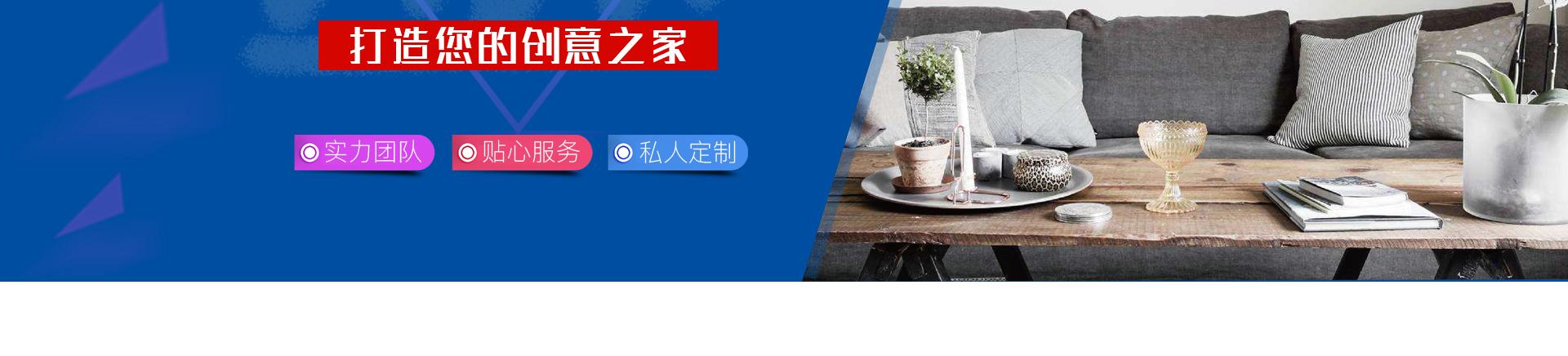 三禾品味装饰shpw_02