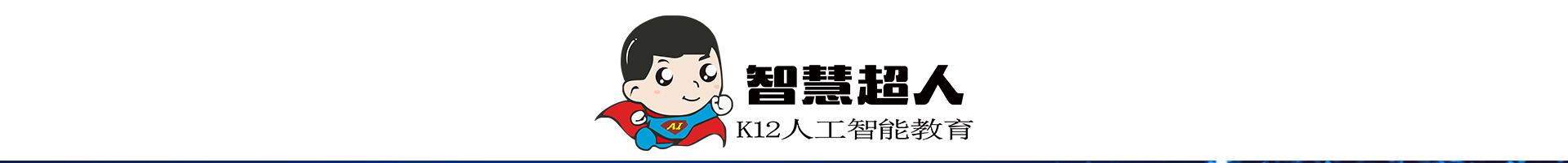智慧超人K12人工智能教育zzcr_01