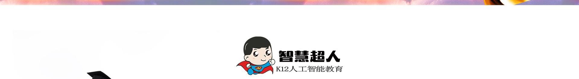 智慧超人K12人工智能教育zzcr_27