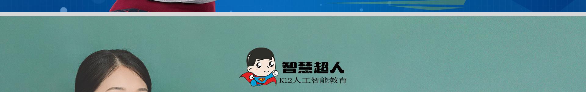 智慧超人K12人工智能教育zzcr_10