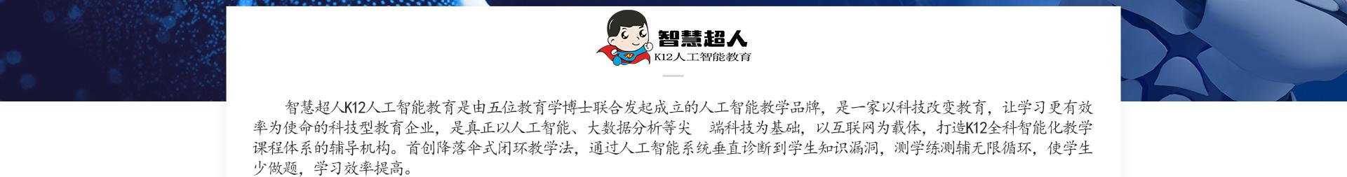 智慧超人K12人工智能教育zzcr_05