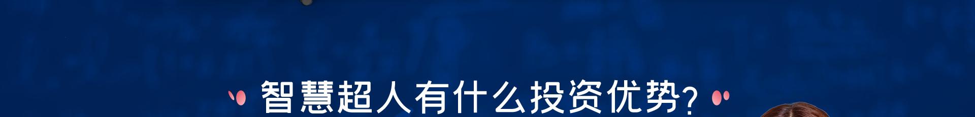 智慧超人K12人工智能教育zzcr_31
