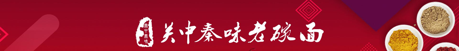 关中秦味老碗面gzqw_01