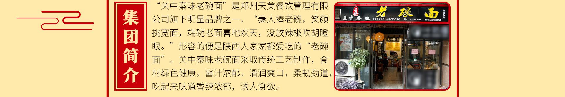 关中秦味老碗面gzqw_07