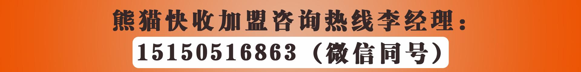 熊猫快收201909308186458