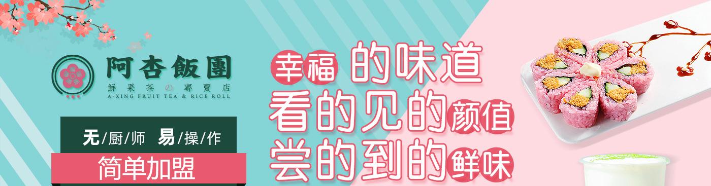 阿杏飯團axft_01