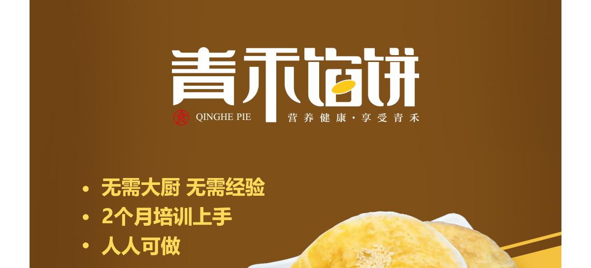 青禾馅饼qh_01