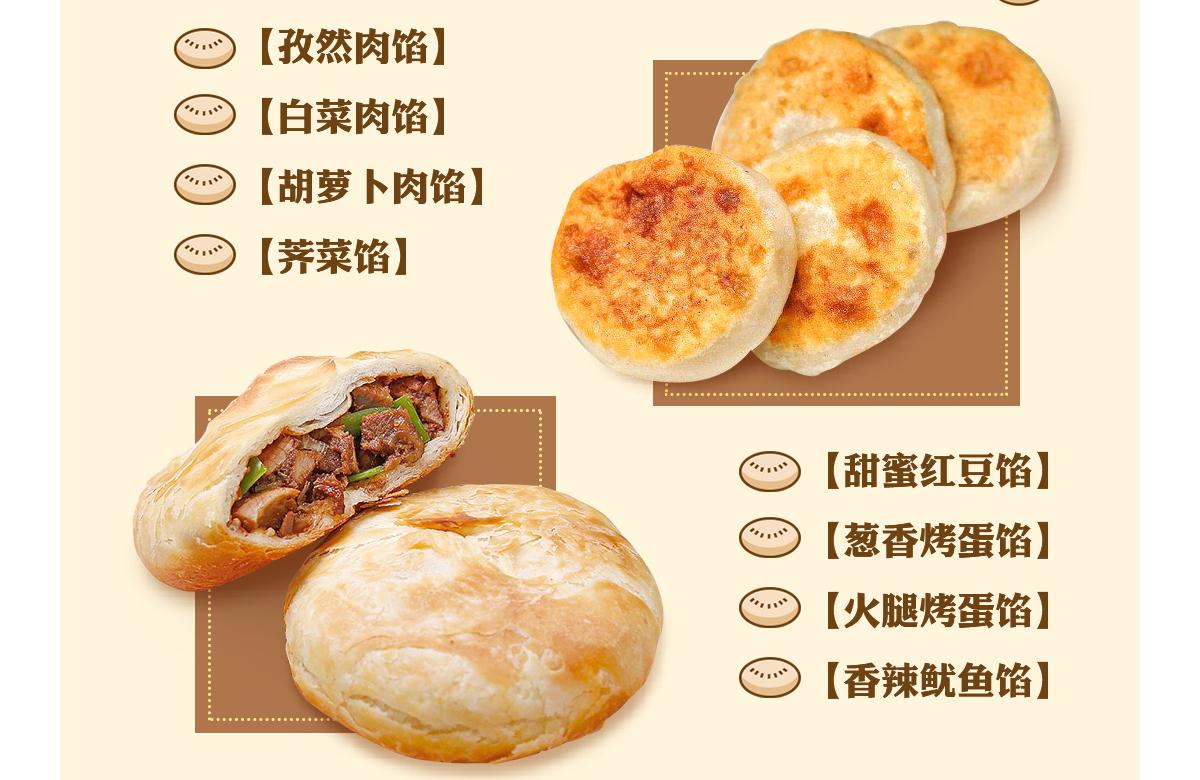 青禾馅饼qh_05