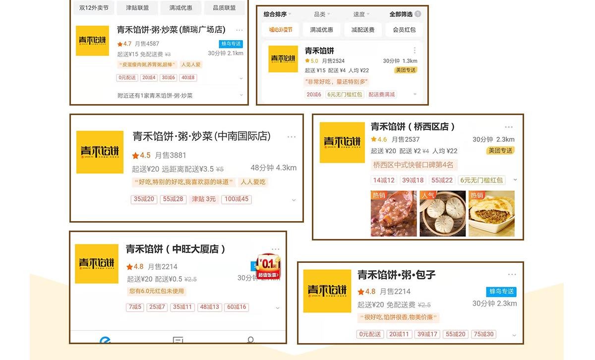 青禾馅饼qh_09