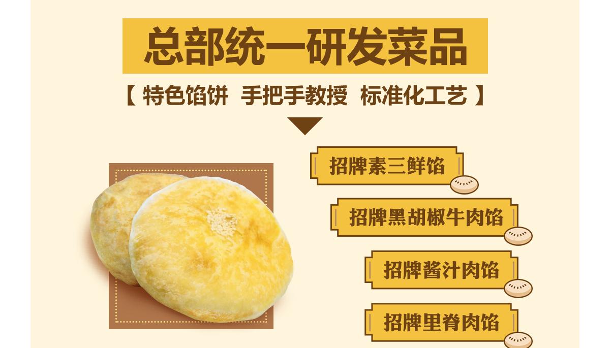 青禾馅饼qh_04