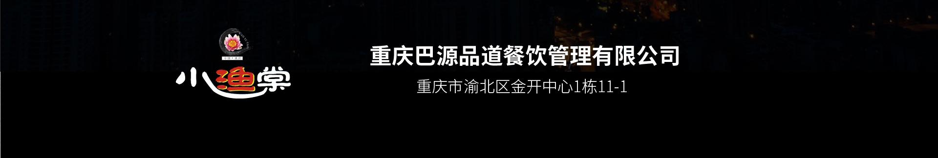 小渔棠鱼火锅xyt_12