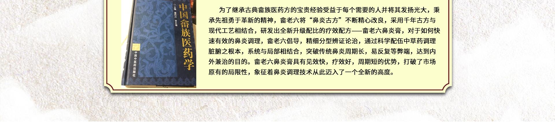 畲老六鼻炎馆201910304764111_02