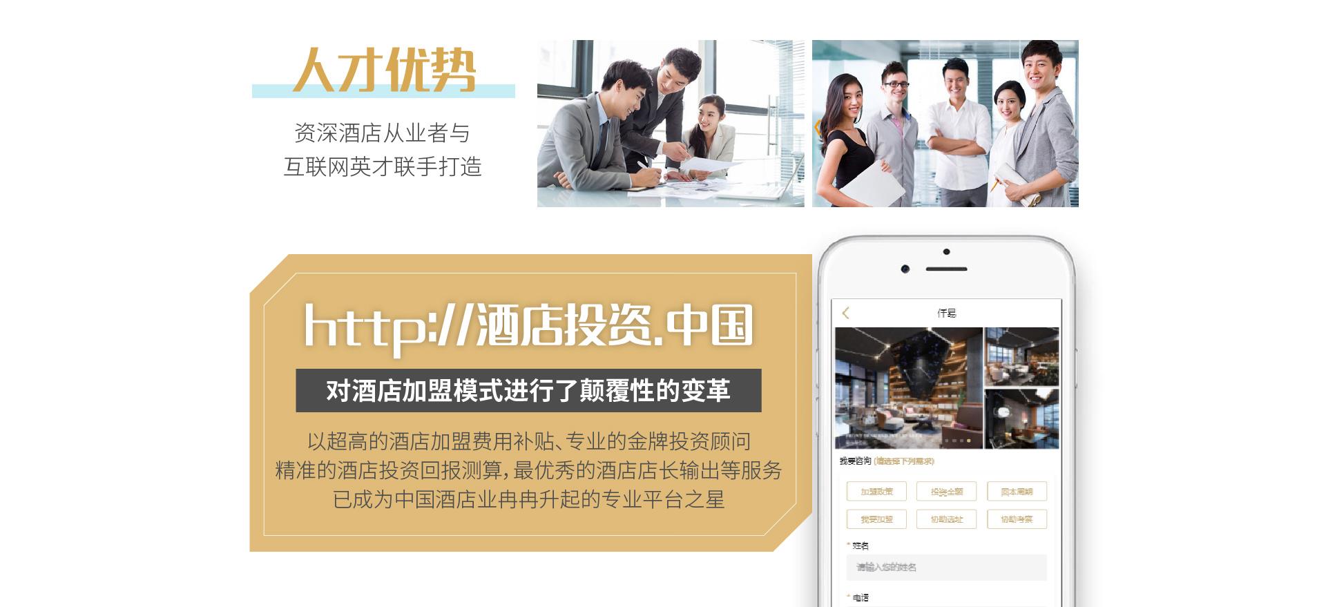 酒店投资·中国jdtz_07