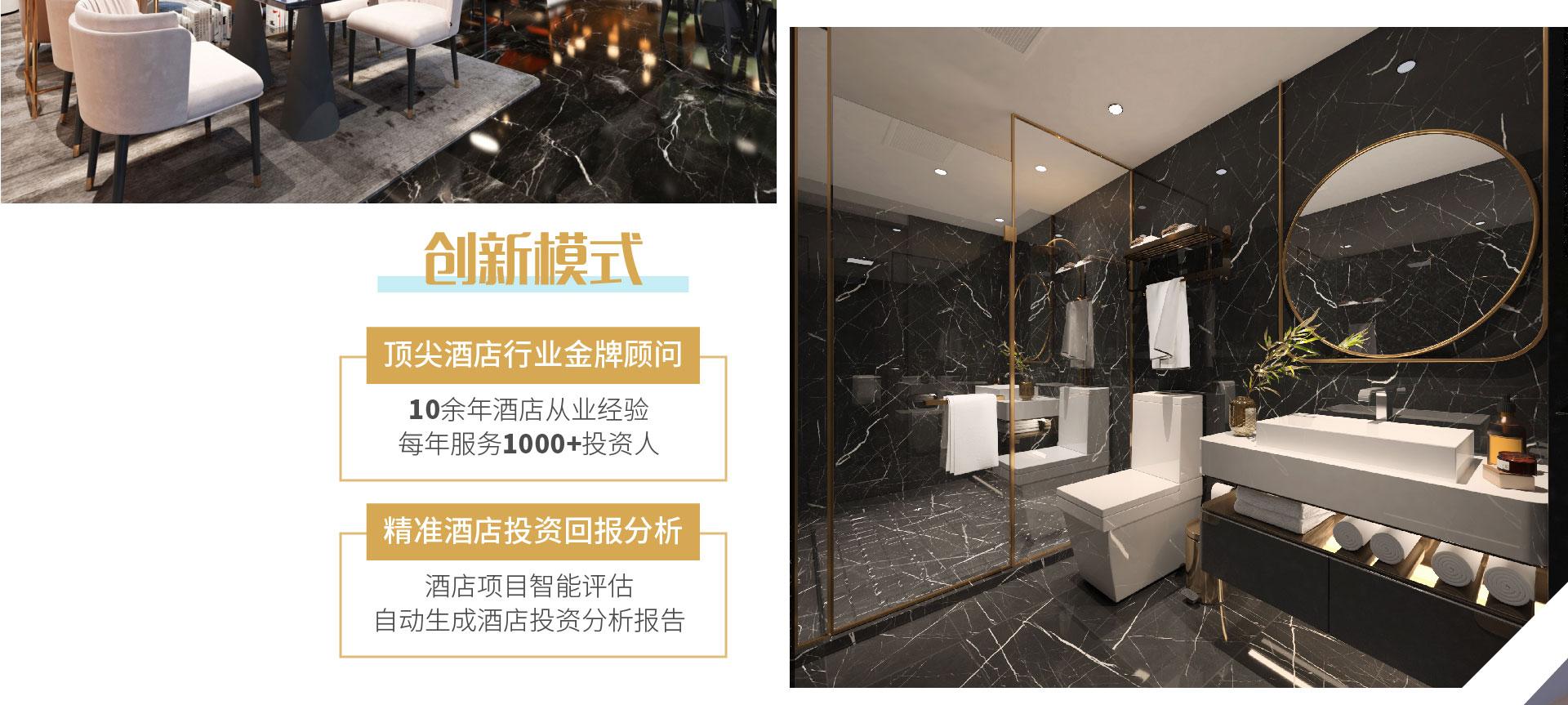 酒店投资·中国jdtz_05