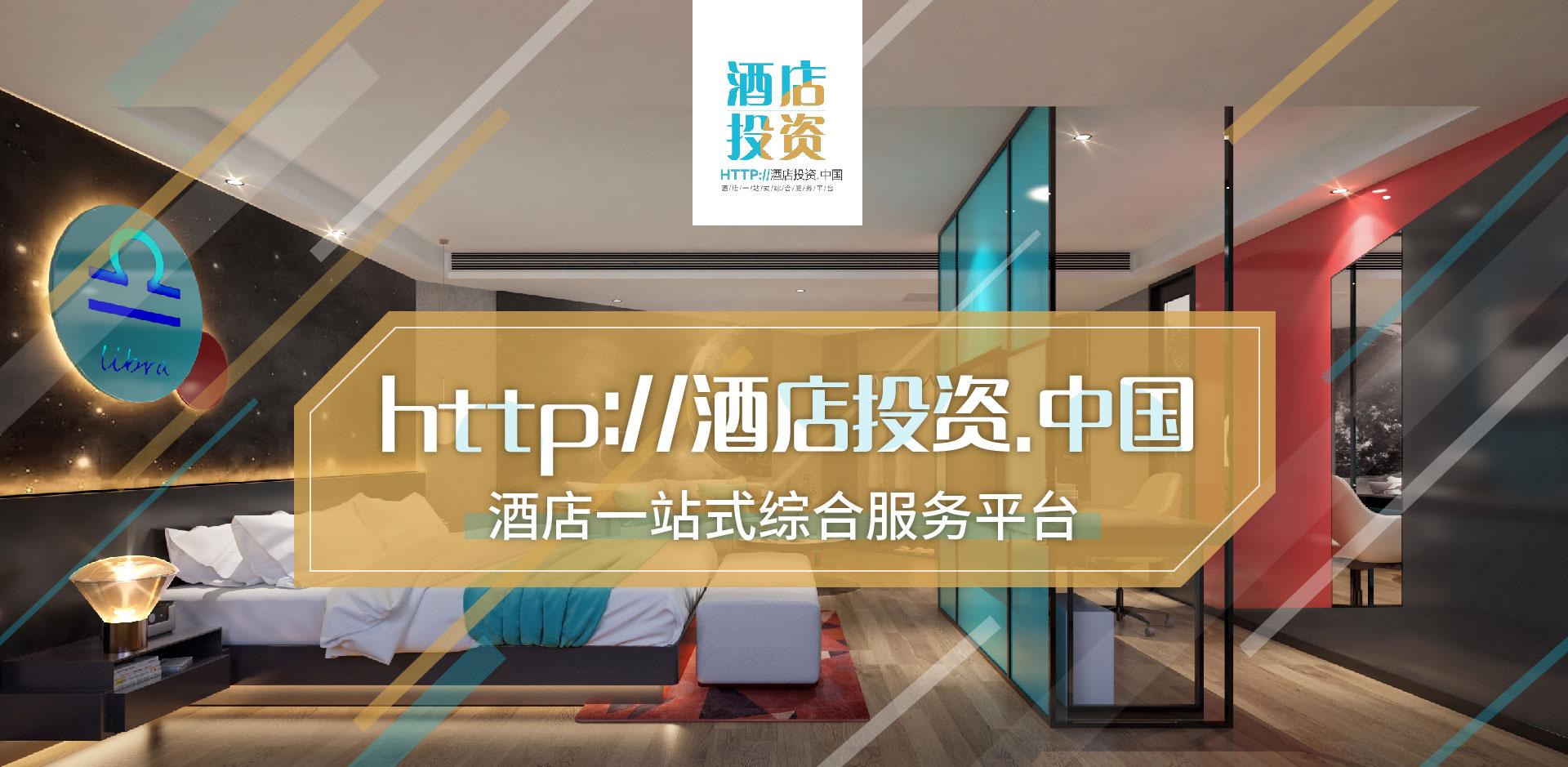 酒店投资·中国jdtz_01