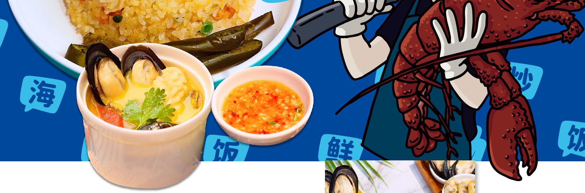 领鲜大叔海鲜炒饭lxds_02