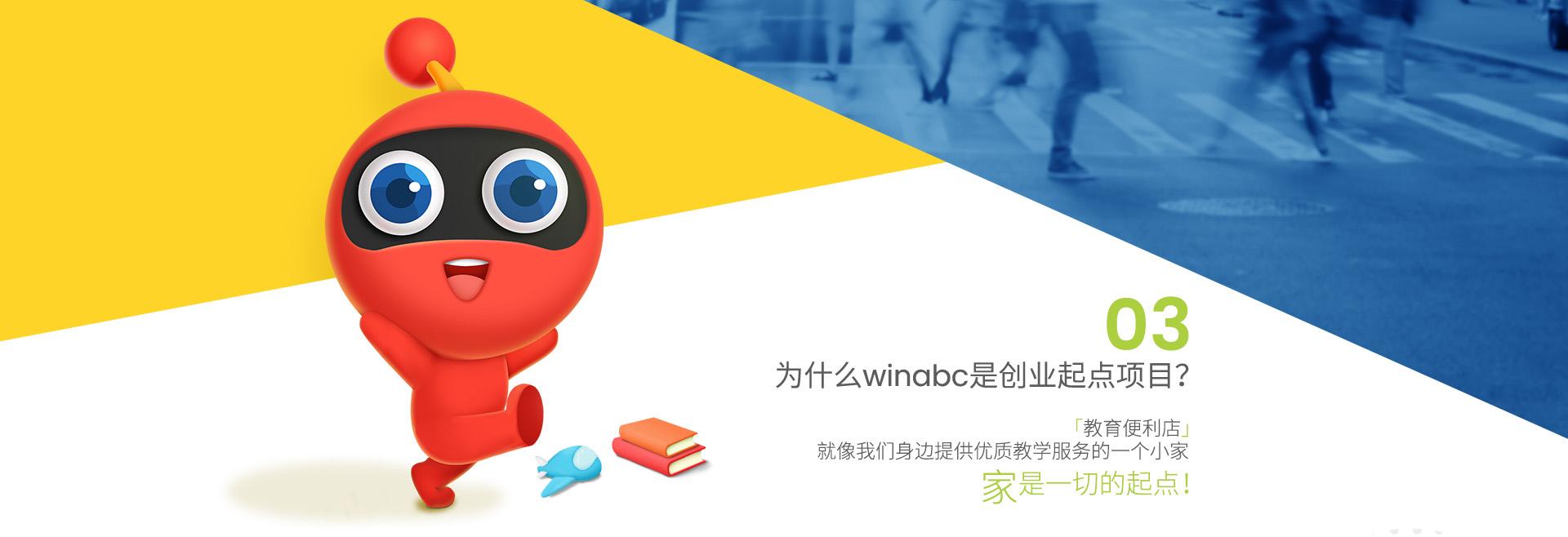 WinABC少兒融合英語winabc_05