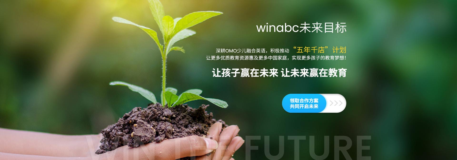 WinABC少兒融合英語winabc_13