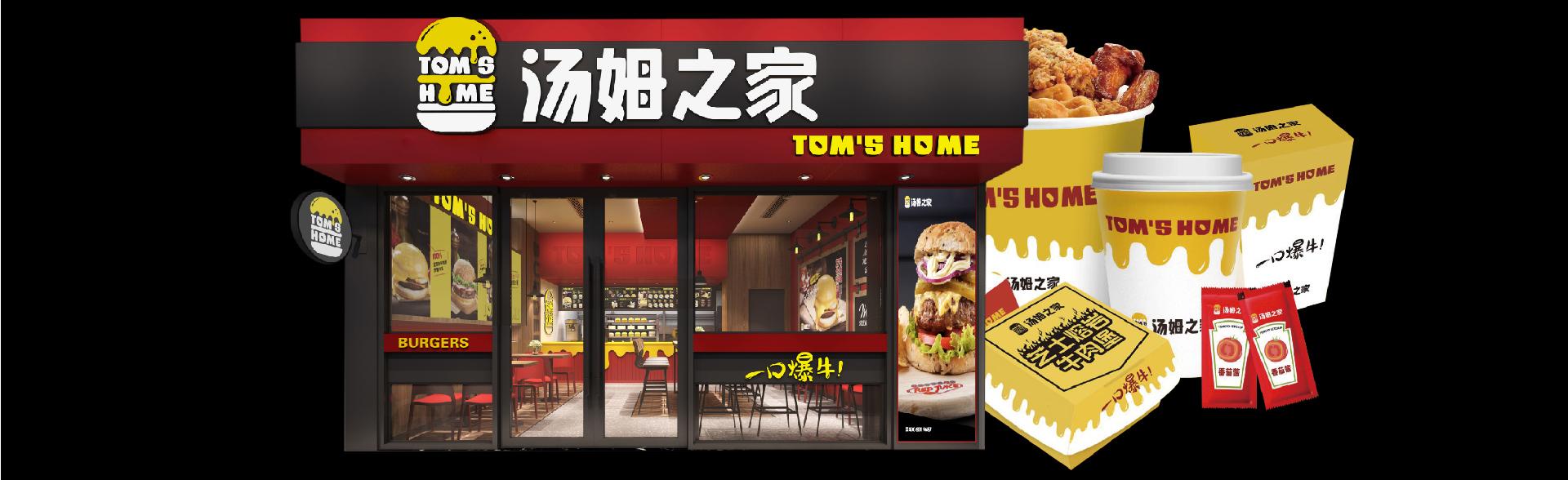 汤姆之家汉堡tmzj_09