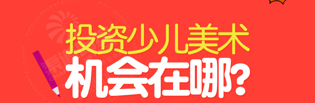 东方才子少儿美术dfcz_07